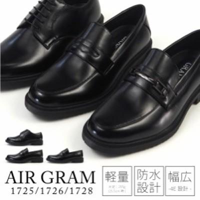 【送料無料】 AIR GRAM エアグラム ビジネスシューズ ビジネスシューズ3種類 1725/1726/1727 メンズ