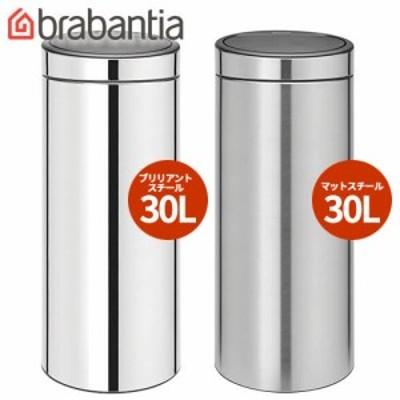 ブラバンシア タッチ・ビン・ニュー 30L 115325、115349 ゴミ箱 タッチ スライド式 ダストボックス トラッシュボッックス