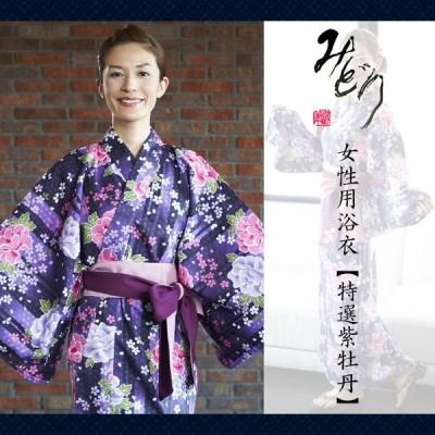 浴衣 日本製 旅館浴衣 帯付 浴衣セット 女性 婦人 レディース 着物 和装 部屋着 ルームウェア /紫牡丹