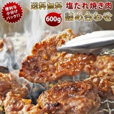 【 送料無料 】【 お中元 】 焼き肉 3種類 詰め合わせ 600g 塩だれ 竹セット やわらか ジューシー BBQ バーベキュー 牛 惣菜 おつまみ 家