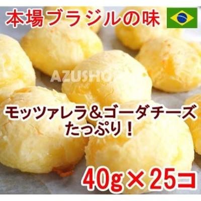 ポンデケージョ 本場ブラジルレシピ 1kg(40g*25個) 業務用 冷凍パン生地