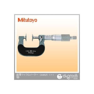 ミツトヨ 歯厚マイクロメーター(123-101) GMA-25 0