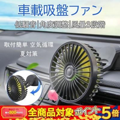 【割引5〜10%】扇風機 USB ファン 車用  小型 ミニファン 卓上扇風機 低騒音 吸盤 角度調整 風量3段階  空気循環 夏対策 クーラー 涼しい 取付簡単 暑い