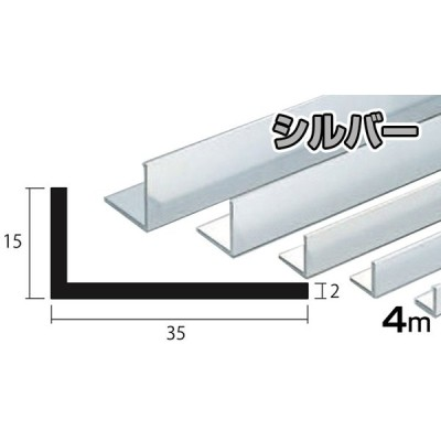 アルミ アングル シルバー 2mm 15×35×4000 5カット無料 当日から翌日出荷 2×15×35   長さ4m アルマイト アルミ型材 15x35