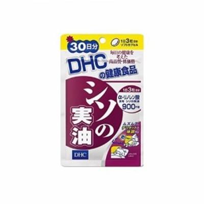 送料無料 DHC dhc ディーエイチシー DHC シソの実油 30日分 (90粒)dhc シソ サプリメント 人気 ランキング サプリ 即納 送料無料 健康