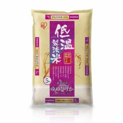米 お米  精米 5kg ゆめぴりか  北海道産 令和元年産 低温製法米