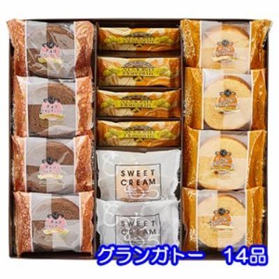 ●送料無料 グランガトー 14品 洋菓子 ギフト セット バームクーヘン・アーモンドフロランタン・スイートクリーム 30368