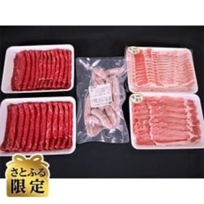 【さとふる限定】味麗豚ロース・バラ薄切り・ホワイト粗挽ウインナー国産牛赤身すき焼・しゃぶしゃぶ用