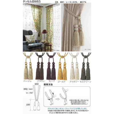 オーダーカーテンとカーテンレールに合わせ、カーテンアクセサリータッセルで窓辺をドレスアップ★タッセルBW65(1本)