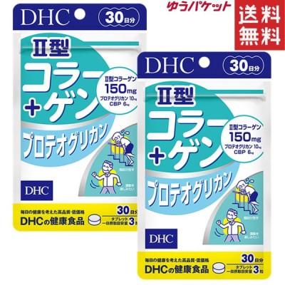 DHC II型コラーゲン+プロテオグリカン 30日分×2セット 送料無料