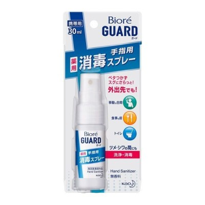 花王ビオレガード 薬用 手指用 消毒スプレー 無香料 携帯用 花王