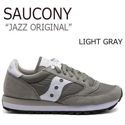 サッカニー スニーカー Saucony メンズ レディース JAZZ ORIGINAL ジャズ オリジナル LIGHT GRAY ライトグレー S2044-355 シューズ