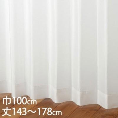 レースカーテン UVカット | カーテン レース アイボリー ウォッシャブル 防炎 UVカット 遮像 巾100×丈143〜178cm TD9530 KEYUCA ケユカ