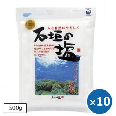 石垣の塩 500g×10個 沖縄の塩 天然塩 自然塩