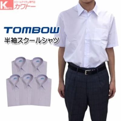 送料無料 スクールシャツ 半袖 トンボ ノンアイロン 抗菌防臭 学生服シャツ 形態安定 男子 カッターシャツ 学生シャツ 白 A体 5枚セット