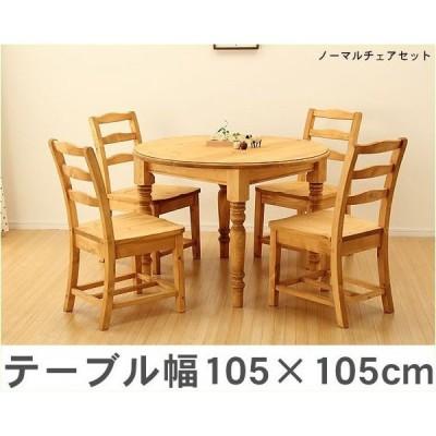 木製ダイニングセット 5点 105丸テーブル+チェアー4脚