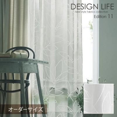 DESIGN LIFE11 METSA デザインライフ カーテン メッツァ LINJA VOILE / リーニャボイル オーダーサイズ (メーカー直送品)