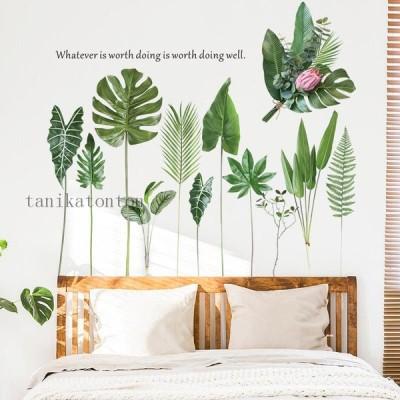 剥がして貼るだけ ウォールステッカー 壁紙 壁ステッカー 植物熱帯 フレッシュ 心暖まる 部屋飾り