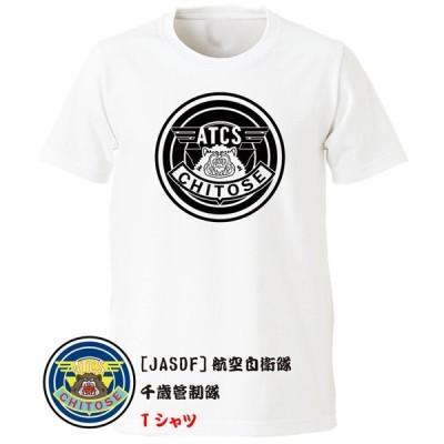 [JASDF]航空自衛隊 千歳管制隊 Tシャツ