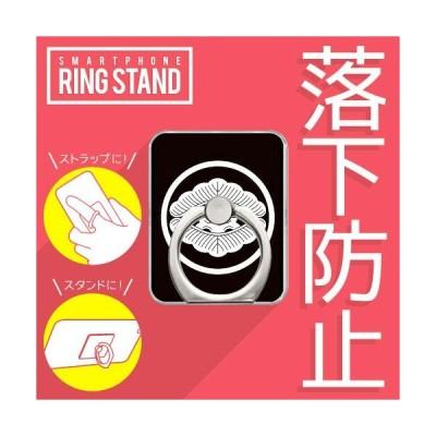 【期間限定特価】スマホリング 家紋 中輪に対い松菱 ( ちゅうわにむかいまつびし )