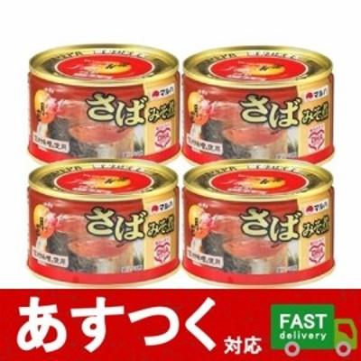 (200g×4缶セット マルハニチロ さばみそ煮(月花)4個)信州味噌 マルハ 鯖 さば みそ煮 缶詰 さば缶 コストコ 579035