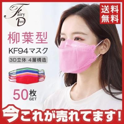 数量限定セール!KF94マスク 50枚 使い捨て 柳葉型 夏用マスク 大人用 3D 4層構造 不織布 男女兼用 立体マスク 通気性 感染予防 口紅付きにくい N95相当