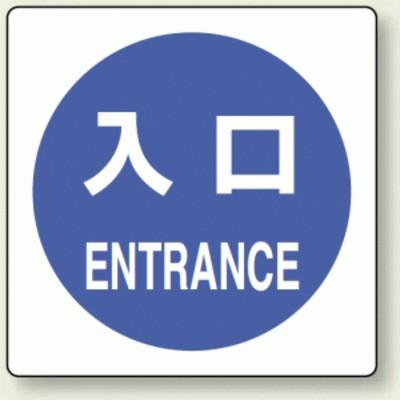 ピクトサイン 入口 100mm角・2枚1組 (安全用品・標識/室内表示・屋内標識)