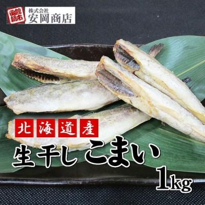 北海道産 生干しこまい 1kg