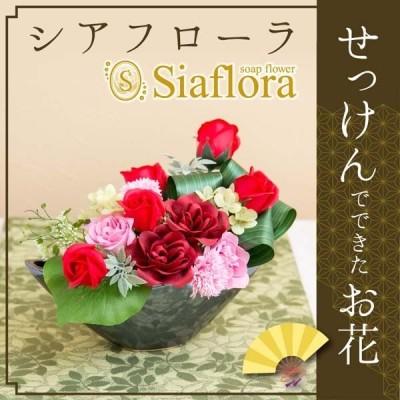 ソープフラワー 造花 送料無料 石けんでできたアレンジ siaflorシアフローラ (舟形)日本製 シャンボンドフルール プリザ 母の日