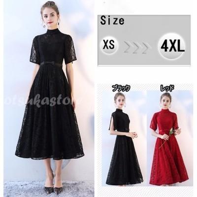 ハイネックドレス ブラック パーティードレス 大きいサイズ サイズ指定可 半袖ドレス フォーマル 披露宴 発表会