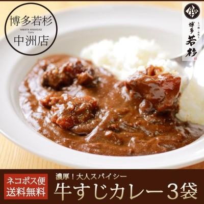 カレー 牛すじカレー (200g×3p) レトルトカレー 牛筋カレー ビーフカレー 牛肉 惣菜 料理 博多若杉