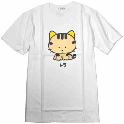 うちのタマ トラ  Tシャツ 半袖  フロント&バックプリント 綿仕様 タマ&フレンズ  LLサイズ 白  UT1182-439