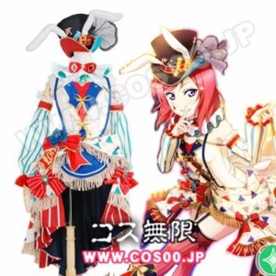 ラブライブ! Lovelive!◆サーカス編 覚醒後 西木野真姫◆コスプレ衣装