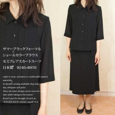 サマーブラックフォーマルショールカラーブラウスセミフレアスカートスーツ 日本製 9240+8970