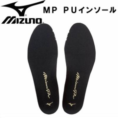 MP PUインソール【MIZUNO】ミズノ 野球 シューズアクセサリー 中敷(11GZ150100)15SS