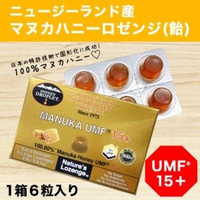 ハニードロップレット マヌカハニー UMF 15+(のど飴)| はちみつ 蜂蜜 のどあめ 無添加 ニュージーランド【送料無料】