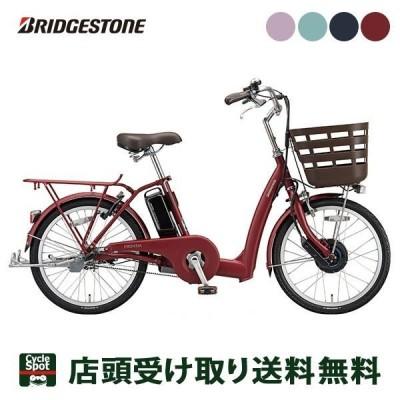 店頭受取限定 ブリヂストン 電動自転車 アシスト自転車 2020 フロンティア ラクット24 ブリジストン BRIDGESTONE 14.3Ah 3段変速