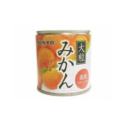 サンヨー 大粒みかん(国産) 190g×24入(2月上旬頃入荷予定)