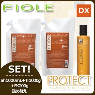 フィヨーレ Fプロテクト DXタイプ シャンプー 1000mL + ヘアマスク 1000g + フォルムキーパー 200mL セット 詰め替え