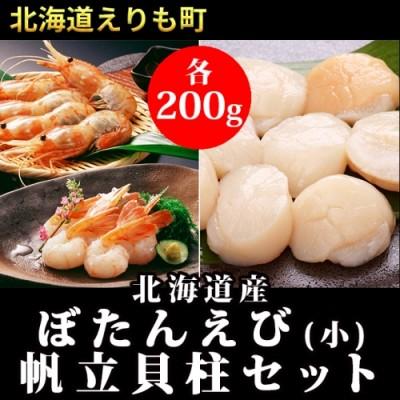 北海道産 ぼたんえび(小)・帆立貝柱セット