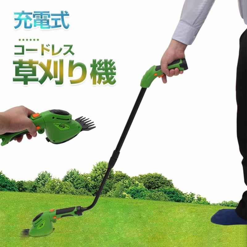 芝 機 電動 刈り