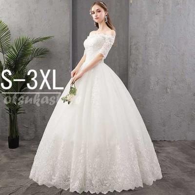 ウェディングドレス 花嫁ドレス オフショルダー 編み上げタイプ プリンセスドレス レース 披露宴 ウェディングの二次会、披露宴や演奏会にもどうぞ