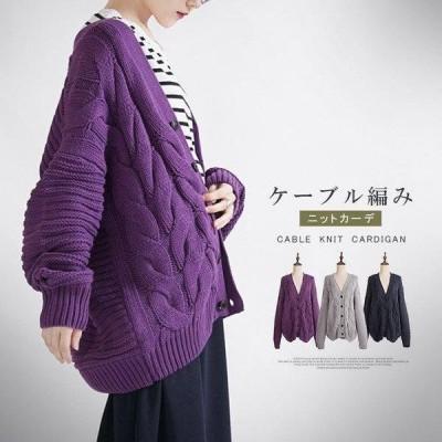 ケーブル編み ニットカーディガン コットン カーデ ネック ロング丈カーデ オーバーサイズ アウター 暖か 伸縮性 抜き襟感 ゆったり レディース