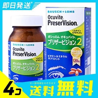 サプリメント ビタミン ミネラル ルテイン 目 ボシュロム オキュバイト プリザービジョン2 90粒 4個セット