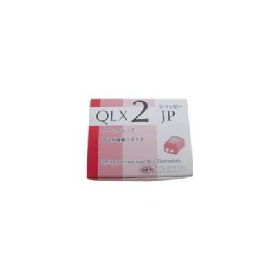 ジャッピー/因幡電機 クイックロック 差込形電線コネクター 極数:2 赤透明 (1ケース50個入) QLX2-JP-RCL