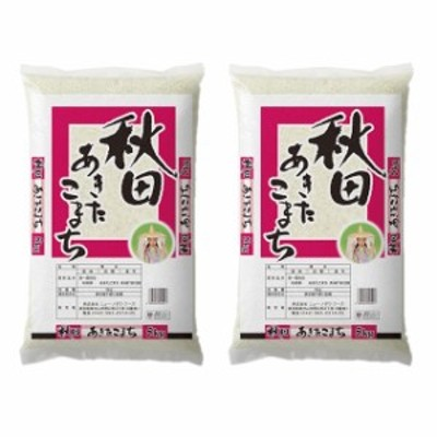 米 お米 令和元年産 精米 10kg(5kg×2) あきたこまち 秋田県産