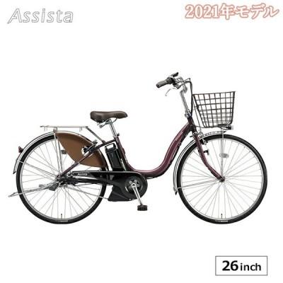 アシスタUDX A6XC41 電動アシスト自転車 完全組立 26インチ 内装3段変速 ブリヂストン BRIDGESTONE 低床設計 通勤通学 買い物