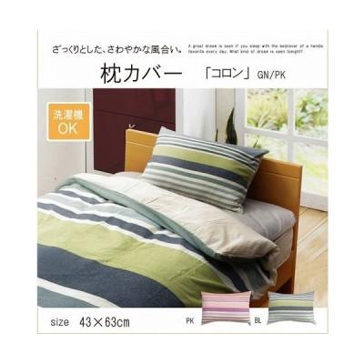 イケヒコ・コーポレーション コロンNSK 枕カバー/1530199 ピンク/約43×63cm