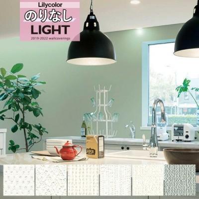 壁紙 のりなし壁紙 クロス リリカラ LIGHT ライト2019-2022 機能性 通気性 LL-5481〜LL-5486 【1m単位での販売】