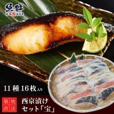 漬け魚(西京漬け)セット「宝」 冷凍便 築地直送 [西京漬け,西京焼き,漬魚,ギフト]